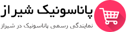 فروشگاه لوازم خانگی پاناسونیک شیراز